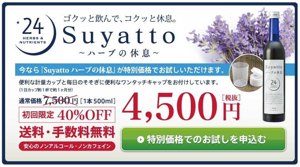 Suyatto公式サイト