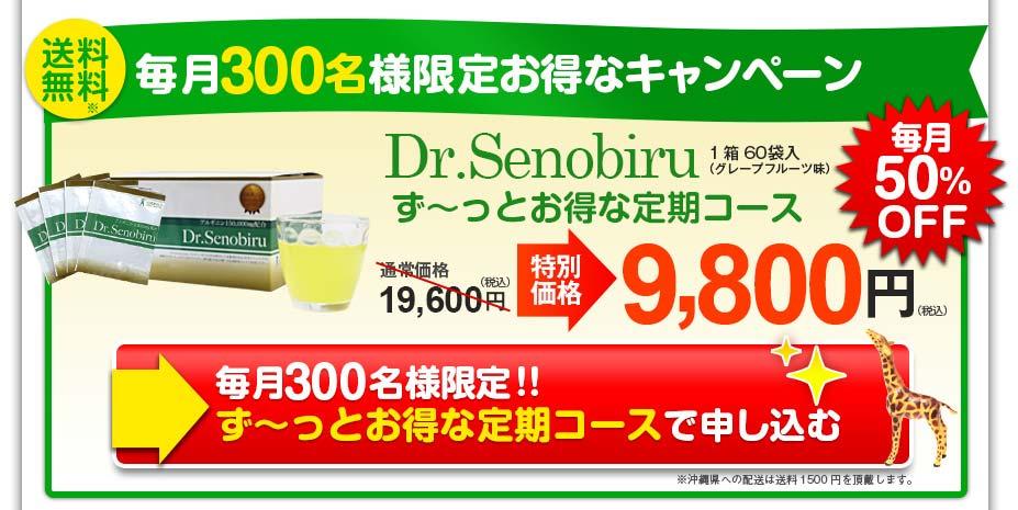 ドクターセノビル公式サイト