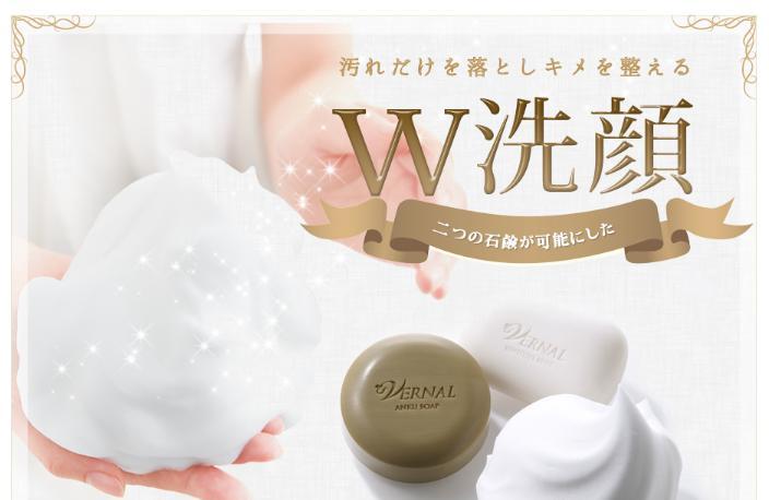 ヴァーナルのW洗顔セット(980円)が人気の理由!40代からの洗顔はこれで決まり!