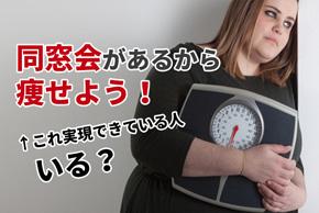 同窓会 ダイエット