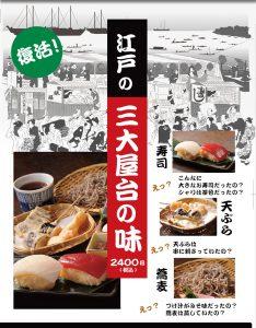 江戸の三大屋台の味