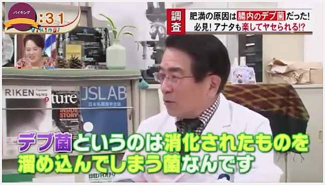 """腸内に""""デブ菌""""を飼っていませんか?デブ菌を減らる食べ物を痩せ菌を増やす方法"""