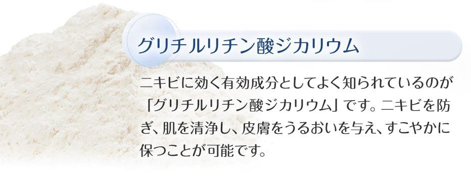 無添加ニキビ化粧水 グリチルリチン酸ジカリウム