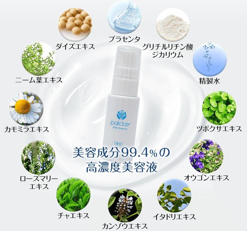 無添加ニキビ化粧水 高濃度美容液