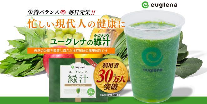 ユーグレナ ファームの緑汁
