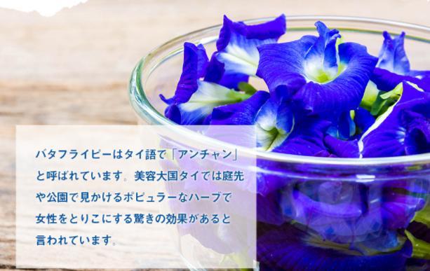 青の花茶:青いハーブティー【バタフライピー】のダイエット効果・美容効果、売れてるハーブティー青の花茶を紹介します