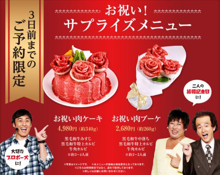 牛角 肉ケーキ