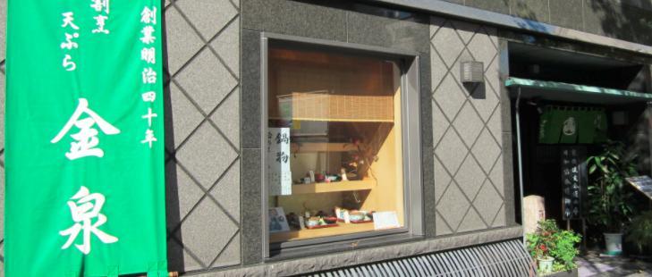 天ぷら 割烹 金泉