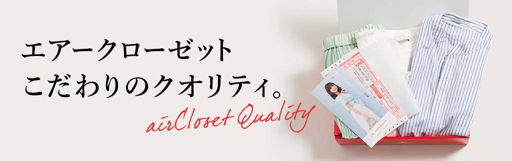 洋服がオンラインレンタルできるサービス airCloset