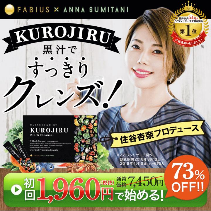 KUROJIRU(黒汁)キャンペーンはこちら