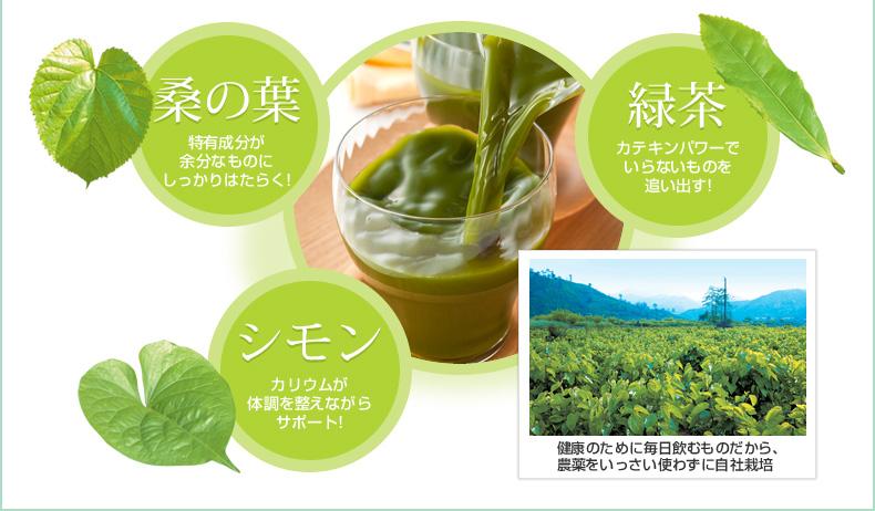 「緑茶」「桑の葉」「シモン」3つの力で健康的にスッキリ