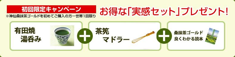 神仙桑抹茶ゴールド 初回限定プレゼント