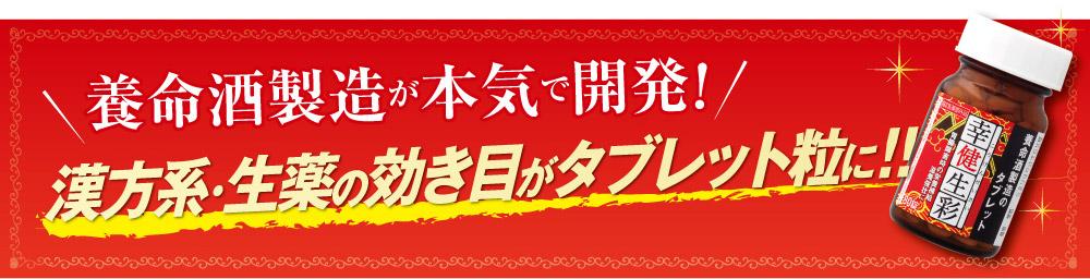 養命酒製造が開発した「幸健生彩(こうけんせいさい)