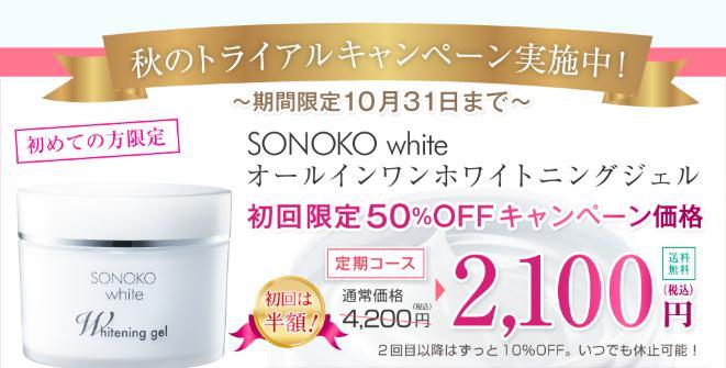 SONOKOホワイト 50%OFF