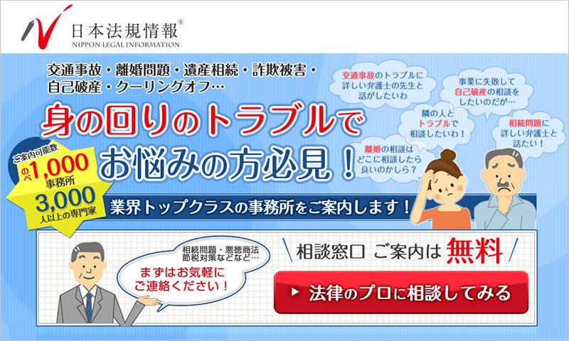 近隣トラブル 日本法規情報:法律全般サポート