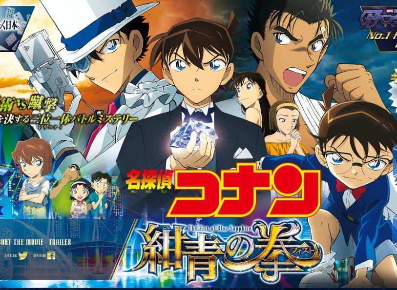名探偵コナン最新作:紺青の拳(フィスト)
