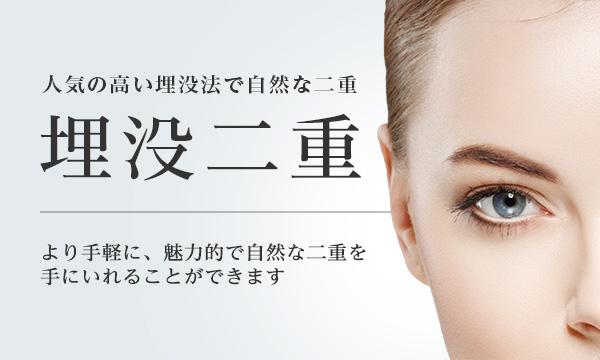埋没法による二重まぶた整形 | 美容整形は東京美容外科